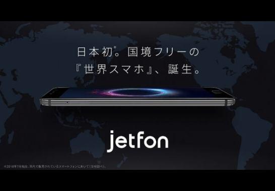「jetfon」8月28日(火)より販売開始