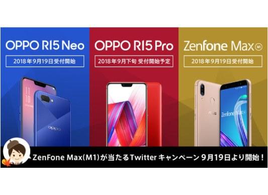 ニフティ、MVNOサービス「NifMo」の端末ラインアップにSIMフリースマホ「R15 Pro」「R15 Neo」「ZenFone Max(M1)」を追加