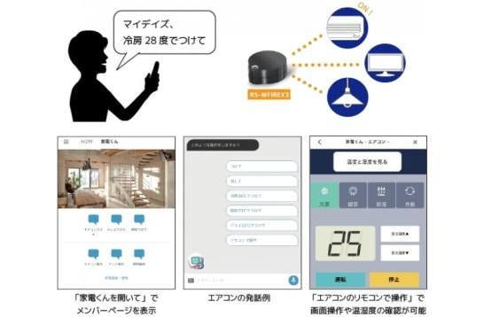 スマート家電コントローラ「RS-WFIREX3」NTTドコモが提供するAIエージェントサービス「my daiz」に対応