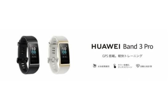 HUAWEI Band 3 Pro - 10月19日発売開始