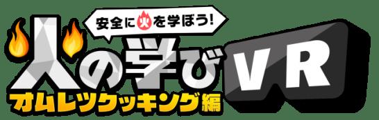 火の学びVR タイトルロゴ