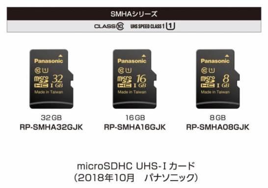 パナソニックがpSLC方式対応 microSDカード3種類を発売