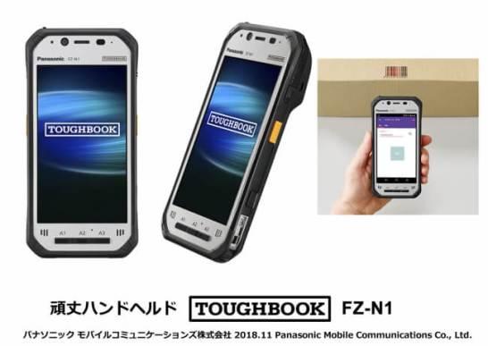 頑丈ハンドヘルド「TOUGHBOOK(タフブック)」FZ-N1を発売