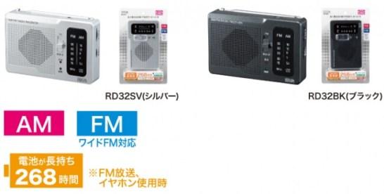 長寿命AM・FM卓上ラジオ