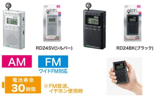 巻取りイヤホン付AM・FMハンディラジオ