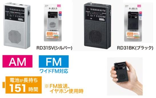 長寿命AM・FMハンディラジオ