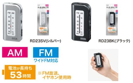 AM・FMコンパクトハンディラジオ
