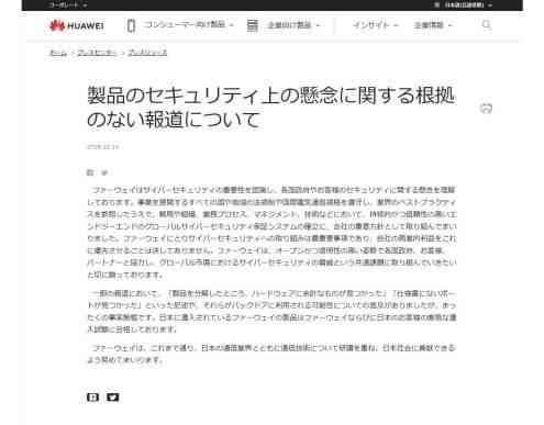 製品のセキュリティ上の懸念に関する根拠のない報道について (HUAWEI)