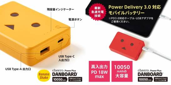 cheero Power Plus DANBOARD 10050/PD18W