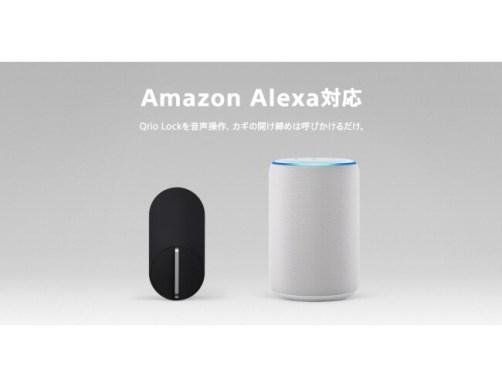 『Qrio Lock』、Amazon Alexa 対応のお知らせ