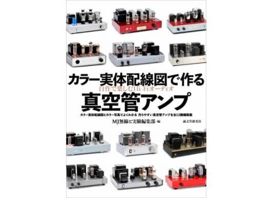 カラー実体配線図で作る真空管アンプ - 誠文堂新光社