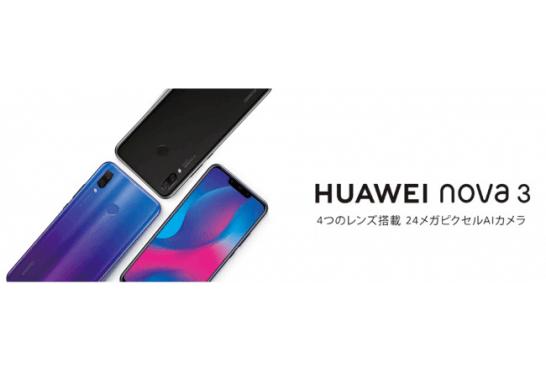 SIMロックフリースマートフォン『HUAWEI nova 3』 ソフトウェアアップデート開始のお知らせ