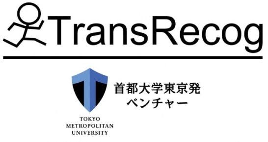 首都大学東京発ベンチャー株式会社TransRecog