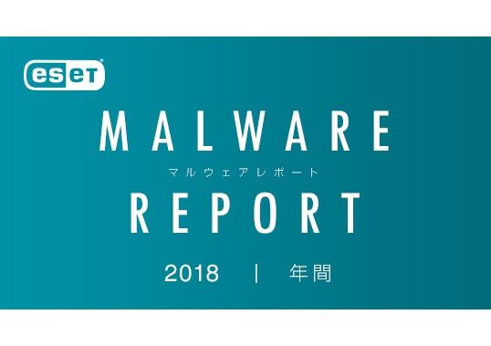 2018年年間マルウェアレポートを公開 - キャノン MJ