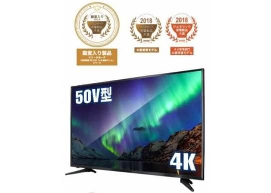 【情熱価格PLUS】『4K液晶テレビシリーズ』  「殿堂入り」(「大賞」および「AV家電部門賞」2年連続受賞)