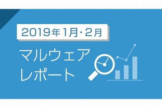 2019年1月、2月のマルウェアレポートを公開 - キャノンMJ