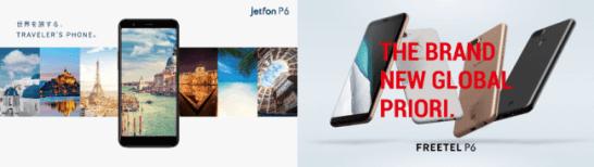 jetfon P6 / FREETEL P6