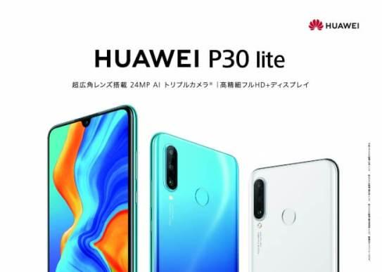 SIMロックフリースマートフォン『HUAWEI P30 lite』ソフトウェアアップデート開始のお知らせ