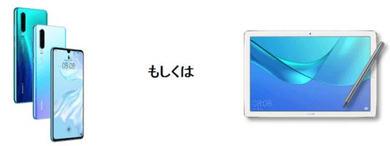 HUAWEI P30もしくは、HUAWEI MediaPad M5 Pro