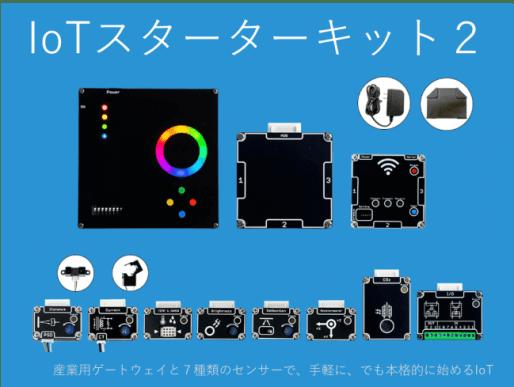 IoTスターターキット2製品イメージ