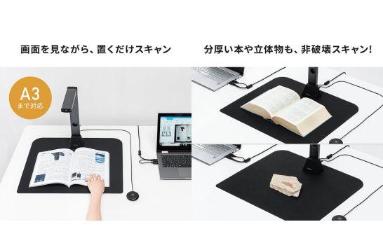 USBスタンドスキャナー(400-CAM069) - サンワサプライ