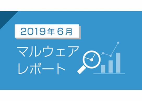 2019年6月のマルウェアレポートを公開