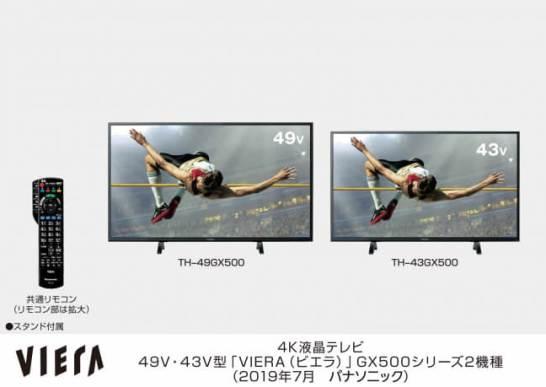 4Kチューナー内蔵ビエラ GX500シリーズを発売