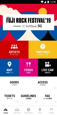 SoftBank │ FUJI ROCK FESTIVAL '19 日本初!音楽フェスでの5Gプレサービス決定!