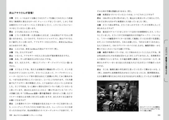 大橋慎の真空管・オーディオ 活用の奥義