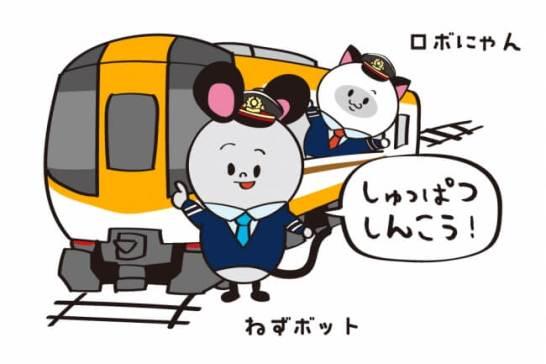 社会とつながるプログラミング教室 新プロジェクト 〜鉄道編〜