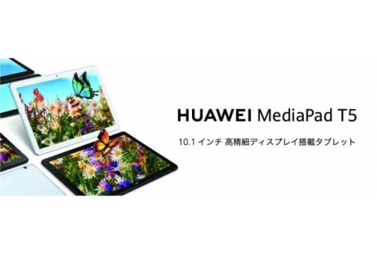HUAWEI MediaPad T5』に内部メモリを増設した新ラインアップが登場!