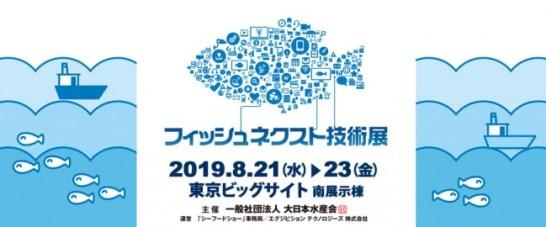 フィッシュネクスト技術展 2019