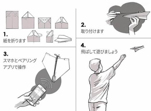 新感覚のハイテク紙飛行機「POWERUP 3.0」