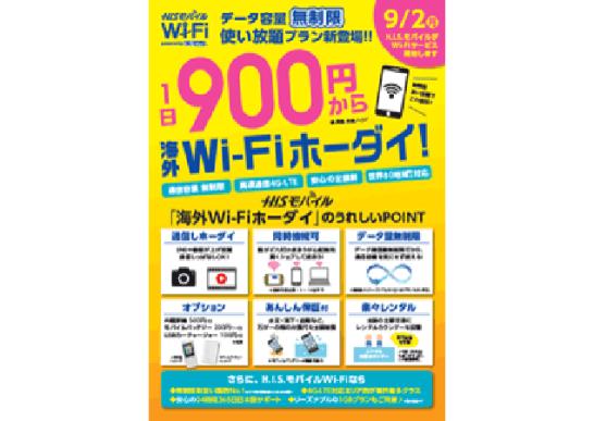 業界最大級 世界80地域以上対応・データ容量無制限 海外Wi-Fiレンタル事業開始