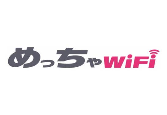 めっちゃWiFi - スマートモバイルコミュニケーションズ