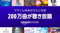 Amazonプライム デジタル特典がさらに充実 Prime Musicに大幅楽曲追加し、200万曲が聴き放題に。