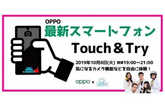 OPPOの最新スマートフォンを体験できるブロガーイベントを10月8日に開催決定