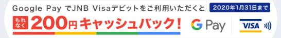 ジャパンネット銀行のJNB Visaデビット、Google Pay に対応開始