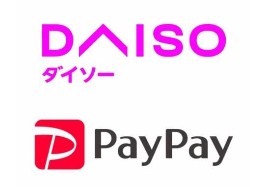 PayPay使うなら『だんぜん!ダイソー』キャンペーン」