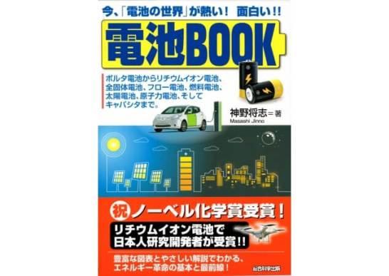 電池BOOK - 総合科学出版