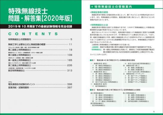 特殊無線技士問題・解答集 2020年版―2019年10月期までの最新試験情報を完全収録