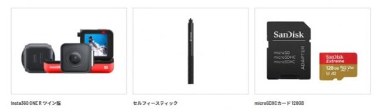 ※セット例:Insta360 ONE R ツイン版 セルフィーコンボ