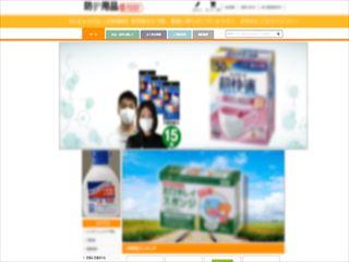 マスクや除菌グッズなどウイルス対策用品を取り扱う偽販売サイト
