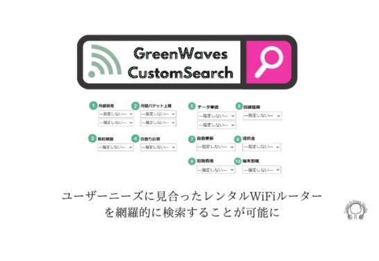 インターネット回線比較サイト「GreenWaves」にてレンタルWiFiルーターカスタム検索機能を追加