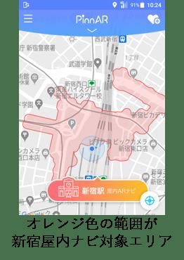 ARナビゲーションアプリ「PinnAR」が屋内ナビ機能をリリース! - テレコムスクエア