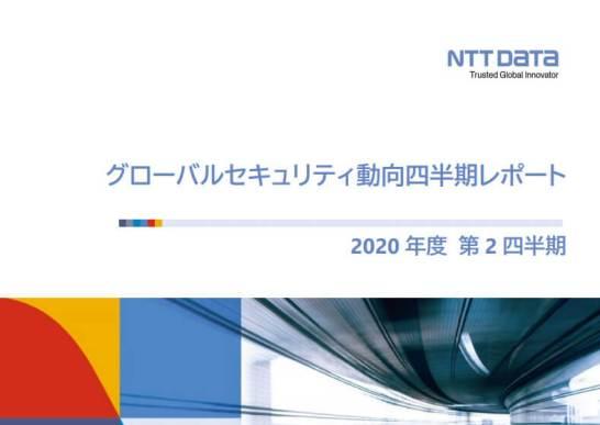 サイバーセキュリティに関するグローバル動向四半期レポート(2020年7月~9月)を公開