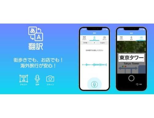 ARナビゲーションアプリ「PinnAR」に翻訳機能が追加