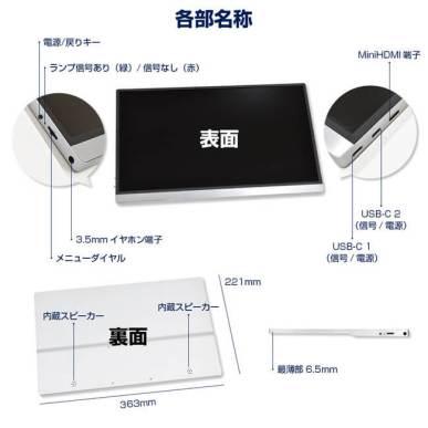フルHD 15.6インチモバイルディスプレイ『CIO-MBMN1080P』