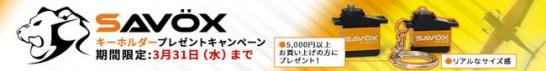 ラジコン・ロボットパーツの世界的メーカー「SAVOX」のプレゼントキャンペーンがスタート!