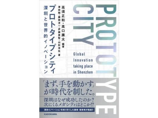 プロトタイプシティ 深圳と世界的イノベーション